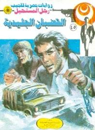 تحميل القضبان الجليدية (رجل المستحيل #45) نبيل فاروق