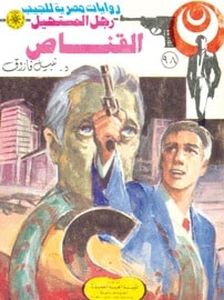 تحميل القناص (رجل المستحيل #98) نبيل فاروق
