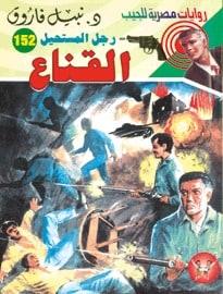 تحميل القناع (رجل المستحيل #152) نبيل فاروق