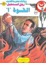 تحميل القوة أ (رجل المستحيل #33) نبيل فاروق