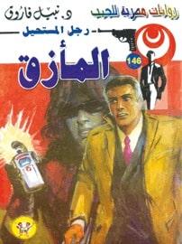 تحميل المأزق (رجل المستحيل #146) نبيل فاروق