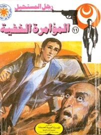 تحميل المؤامرة الخفية (رجل المستحيل #11) نبيل فاروق
