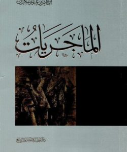 تحميل كتاب الماجريات لـ ابراهيم السكران