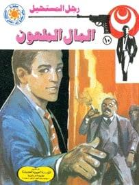 تحميل المال الملعون (رجل المستحيل #10) نبيل فاروق
