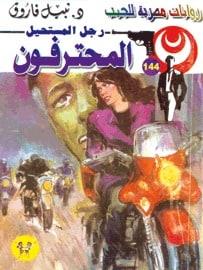 تحميل المحترفون (رجل المستحيل #144) نبيل فاروق