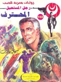 تحميل المحترف (رجل المستحيل #103) نبيل فاروق
