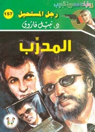 تحميل المدرب (رجل المستحيل #157) نبيل فاروق