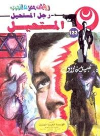 تحميل المستحيل (رجل المستحيل #123) نبيل فاروق