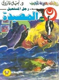 تحميل المصيدة (رجل المستحيل #149) نبيل فاروق