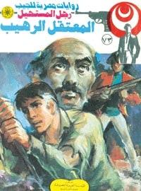 تحميل المعتقل الرهيب (رجل المستحيل #73) نبيل فاروق