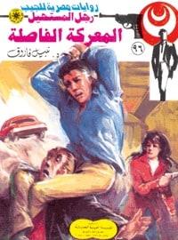 تحميل المعركة الفاصلة (رجل المستحيل #96) نبيل فاروق