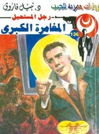 تحميل المغامرة الكبرى (رجل المستحيل #136) نبيل فاروق