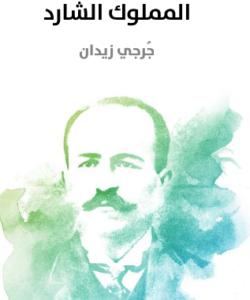 تحميل رواية المملوك الشارد لـ جرجي زيدان