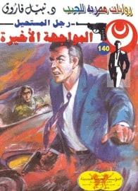 تحميل المواجهة الأخيرة (رجل المستحيل #140) نبيل فاروق