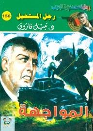 تحميل المواجهة (رجل المستحيل #156) نبيل فاروق