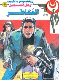 تحميل المُخاطر (رجل المستحيل #43) نبيل فاروق