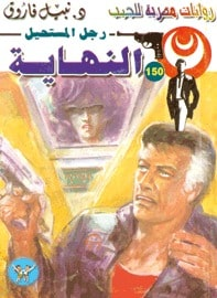 تحميل النهاية (رجل المستحيل #150) نبيل فاروق