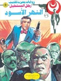 تحميل النهر الأسود (رجل المستحيل #76) نبيل فاروق
