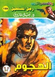 تحميل الهجوم (رجل المستحيل #159) نبيل فاروق