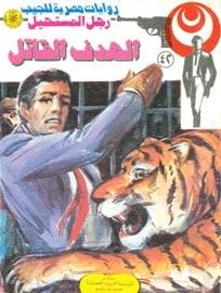 تحميل الهدف القاتل (رجل المستحيل #42) نبيل فاروق