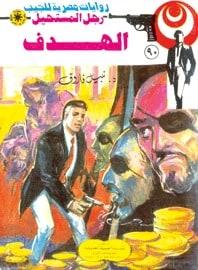 تحميل الهدف (رجل المستحيل #90) نبيل فاروق