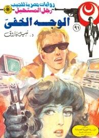 تحميل الوجه الخفي (رجل المستحيل #91) نبيل فاروق