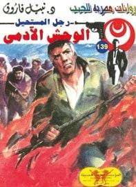 تحميل الوحش الآدمى (رجل المستحيل #139) نبيل فاروق