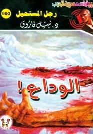 تحميل الوداع (رجل المستحيل #160) نبيل فاروق