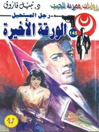تحميل الورقة الأخيرة (رجل المستحيل #145) نبيل فاروق