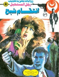 تحميل انتقام شبح (رجل المستحيل #59) نبيل فاروق