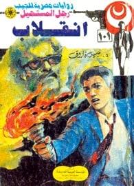 تحميل انقلاب (رجل المستحيل #101) نبيل فاروق