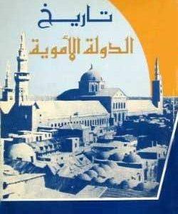 تحميل كتاب تاريخ الدولة الأموية لـ محمد سهيل