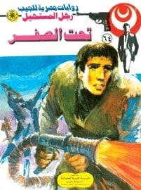 تحميل تحت الصفر (رجل المستحيل #64) نبيل فاروق