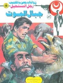 تحميل جبال الموت (رجل المستحيل #52) نبيل فاروق
