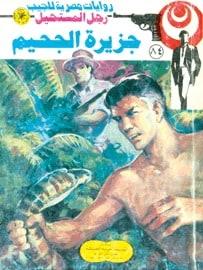 تحميل جزيرة الجحيم (رجل المستحيل #84) نبيل فاروق