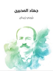 تحميل رواية جهاد المحبين لـ جرجي زيدان