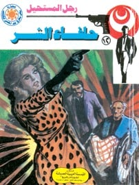 تحميل حلفاء الشر (رجل المستحيل #12) نبيل فاروق