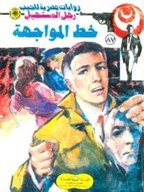 تحميل خط المواجهة (رجل المستحيل #87) نبيل فاروق