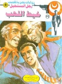 تحميل خيط اللهب (رجل المستحيل #32) نبيل فاروق