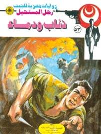 تحميل ذئاب ودماء (رجل المستحيل #53) نبيل فاروق
