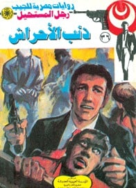 تحميل ذئب الأحراش (رجل المستحيل #36) نبيل فاروق