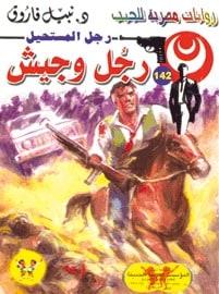 تحميل رجل وجيش (رجل المستحيل #142) نبيل فاروق