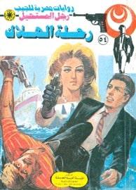 تحميل رحلة الهلاك (رجل المستحيل #54) نبيل فاروق
