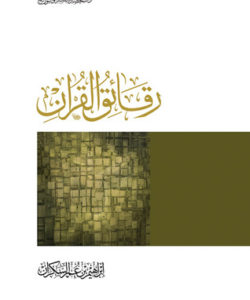 تحميل كتاب رقائق القرآن - إبراهيم عمر السكران