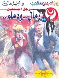 تحميل رمال.. ودماء.. (رجل المستحيل #141) نبيل فاروق