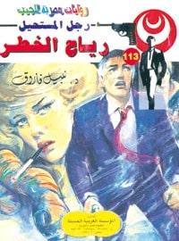 تحميل رياح الخطر (رجل المستحيل #113) نبيل فاروق