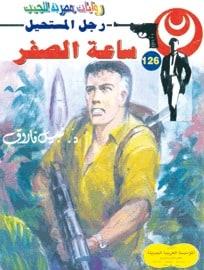 تحميل ساعة الصفر (رجل المستحيل #126) نبيل فاروق