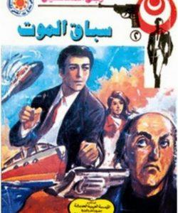تحميل سباق الموت (رجل المستحيل #2) نبيل فاروق