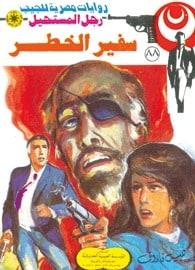 تحميل سفير الخطر (رجل المستحيل #88) نبيل فاروق