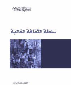 تحميل كتاب سلطة الثقافة الغالبة لـ ابراهيم السكران